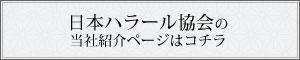 日本ハラール協会の当社紹介ページはコチラ